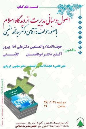 نشست نقدکتاب اصول ومبانی مدیریت ازدیدگاه اسلام